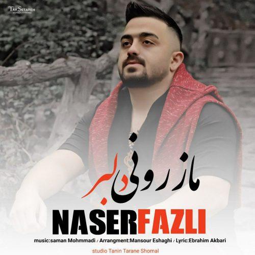دانلود آهنگ مازرونی دلبر ناصر فضلی