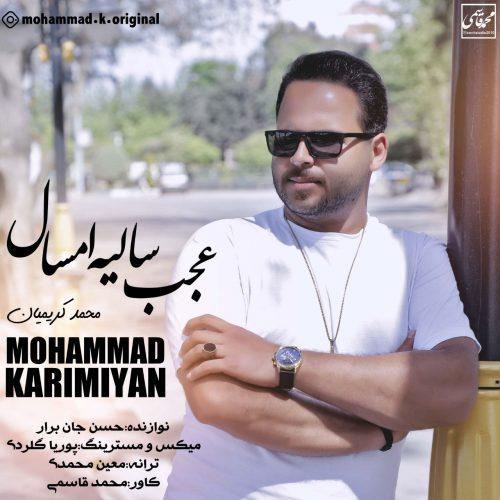 دانلود آهنگ عجب سالی امسال محمد کریمیان